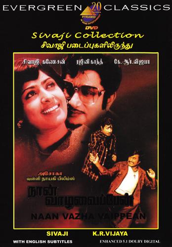 Image result for நான் வாழவைப்பேன்