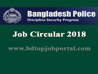 Police Super Office, Jamalpur Job Circular 2018