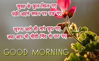 Good Morning Shayari for Best Friends