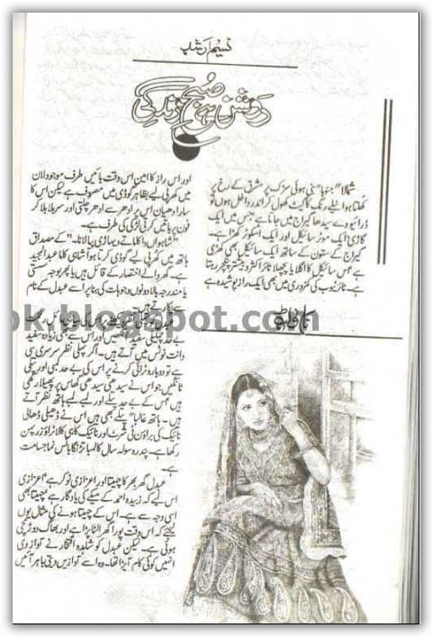 Roshan hai subah e zindagi novel by Naseem Arshad Online Reading