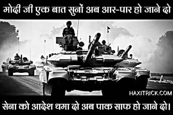Narendra Modi Ji Pakistan Shayari Pics
