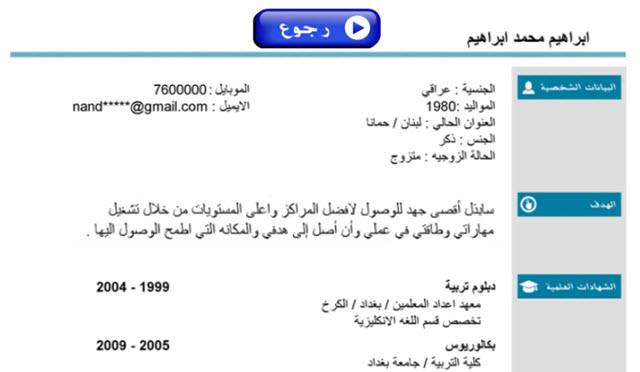 تطبيق السيرة الذاتية Cv باللغة العربية والانجليزية للاندرويد