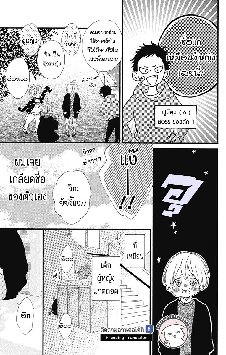 Te wo Tsunagou yo - หน้า 11