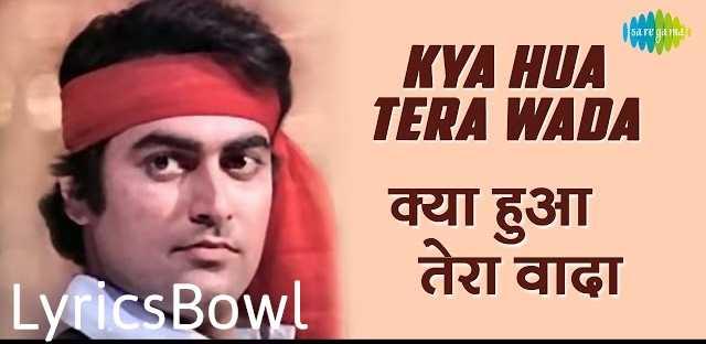 Kya Hua Tera Wada Lyrics- Mohammed Rafi | LyricsBowl