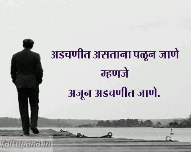 मराठी स्टेटस आयुष्य-marathi status life