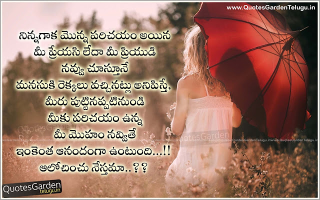 Best Telugu Love Quotes messages for youth
