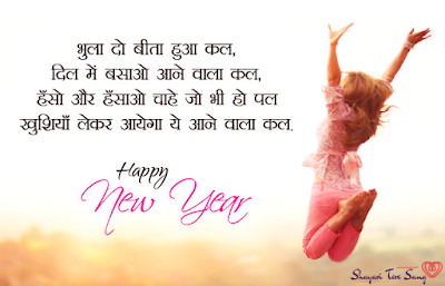 Bhula Do Beeta Kal,  Happy New Year Shayari