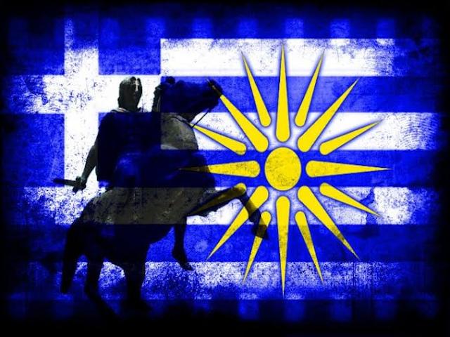 Και αν όλοι τους ονομάσουν Μακεδονία, δεν θα γίνουν ποτέ χωρίς υπογραφή μας!
