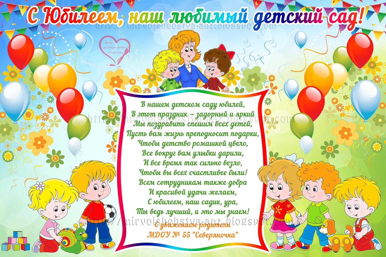 Открытки ко дню юбилея детского сада