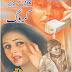 Croog Imran series Novel by Mazhar Kaleem