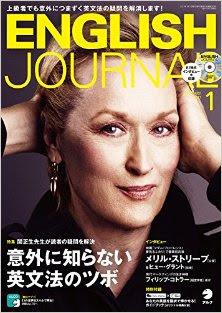 ENGLISH JOURNAL 2017年01月号  113MB