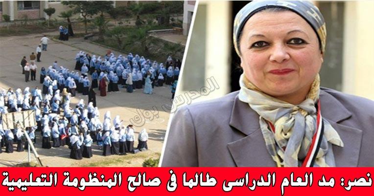 نصر: مد العام الدراسي طالما في صالح المنظومة التعليمية