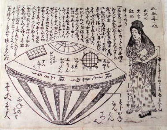 Utsurobune2.jpg