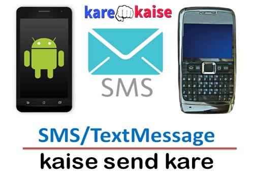 mobile-sms-kaise-bheje-send-kare