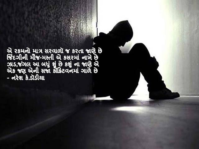ए रकमनो मात्र सरवाळॉ ज करता जाणे छे Gujarati Muktak By Naresh K. Dodia