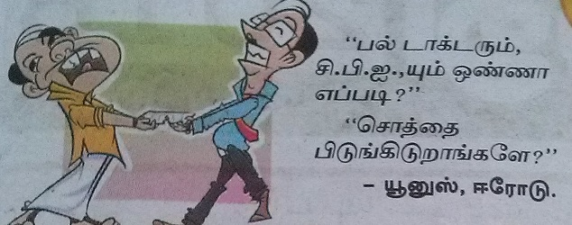 Pal doctor vs CBI joke in tamil: