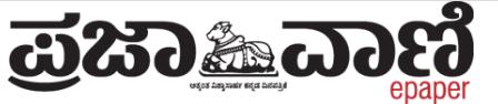 Prajavani Epaper