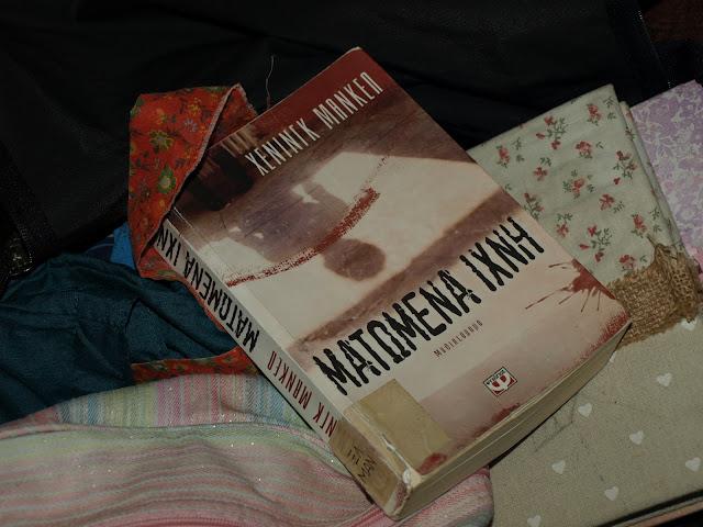 """""""Ματωμένα ίχνη"""" Henning Mankell εκδόσεις Ψυχογιός"""