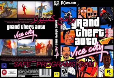 تحميل لعبة جاتا 7 للكمبيوتر 2018 GTA 7