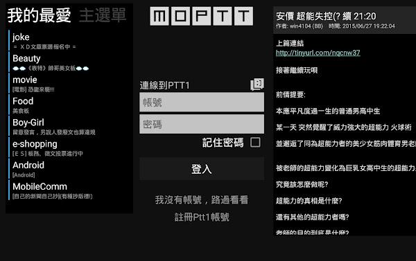 MO PTT的使用者介面截圖,數位時代拍攝