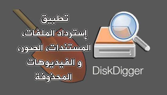 تحميل تطبيق إسترداد الصور والفيديو والملفات المحذوفة