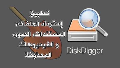 تطبيق ديسك ديجر برو DiskDigger pro