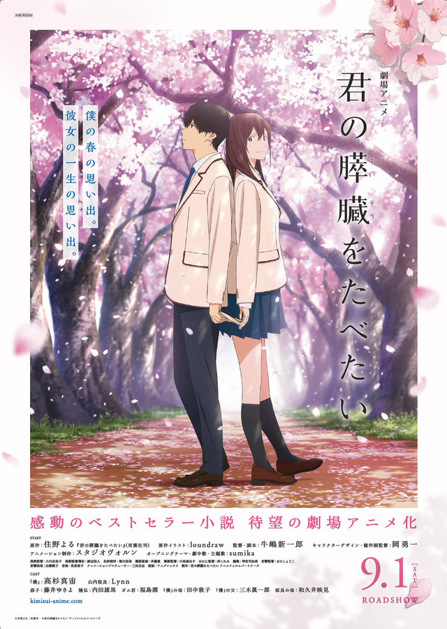 Película Kimi no Suizou wo Tabetai: Tráiler con dos de sus temas musicales