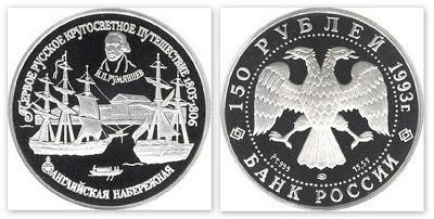 Английская набережная, д. 44. Первое русское кругосветное путешествие 1803-1806 гг.