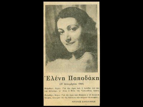 Αποτέλεσμα εικόνας για Μαρία Κίτσου Για την Ελένη Μάριος Μακρόπουλος