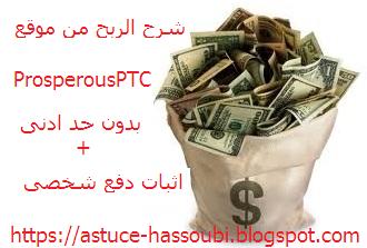 موقع ProsperousPTC بدون حد ادنى+اثبات دفع شخصي