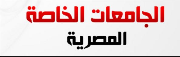 بدء تنسيق القبول بالجامعات الخاصة والأهلية اعتبارًا من اليوم الاثنين،25/7/2017
