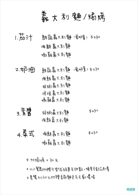 南國1949 Gallery Cafe菜單