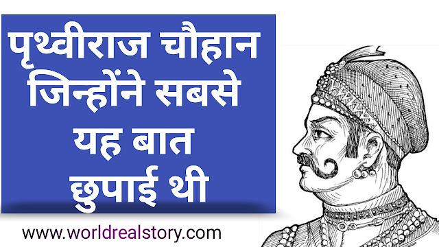 भारत का वीर पुत्र पृथ्वीराज चौहान जिन्होंने सबसे यह बात छुपाई थी