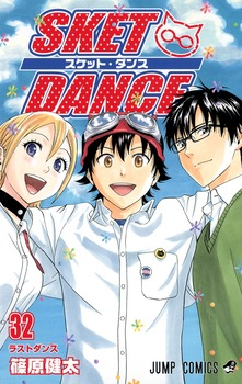 SKET DANCE -スケット・ダンス-