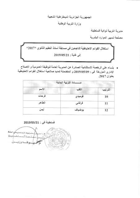 قسنطينة : إستغلال قوائم الاحتياط- أستاذ تعليم ثانوي - مادة التربية البدنية 2017