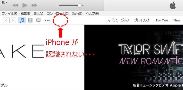 Windows の iTunes で、iPhone が認識されない
