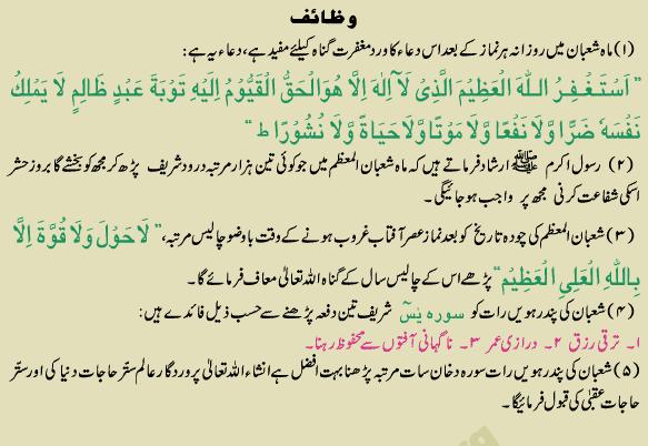 Shab-e-Barat ke Wazaif