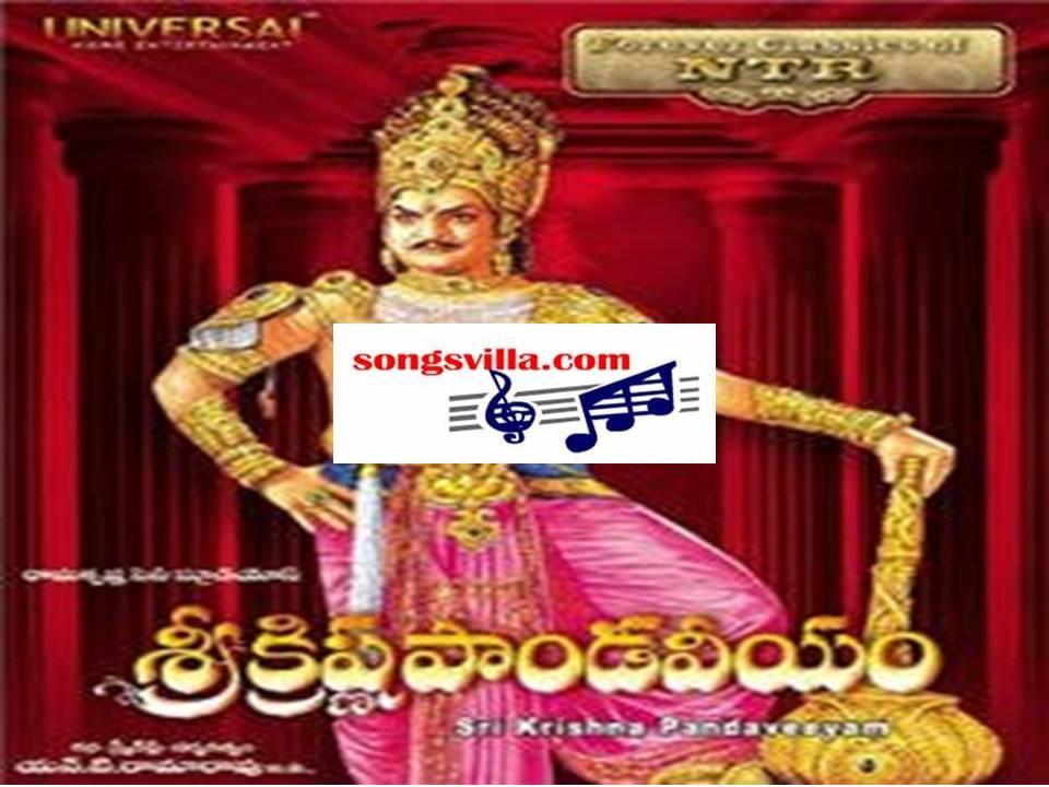 sri krishna pandaveeyam mp3 songs