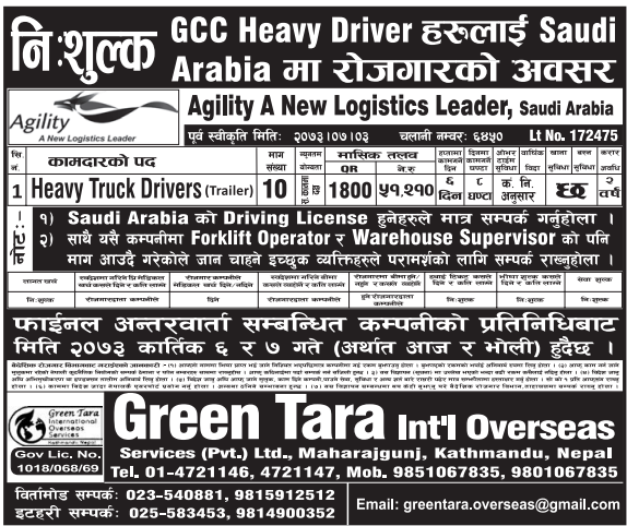 FREE VISA, FREE TICKET, FREE SERVICE CHARGE Jobs For Nepali In SAUDI ARABIA, Salary -Rs.51,210/