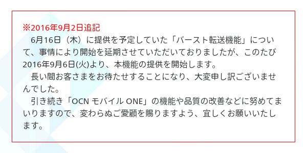 【OCN モバイル ONE】バースト転送機能の提供開始_1