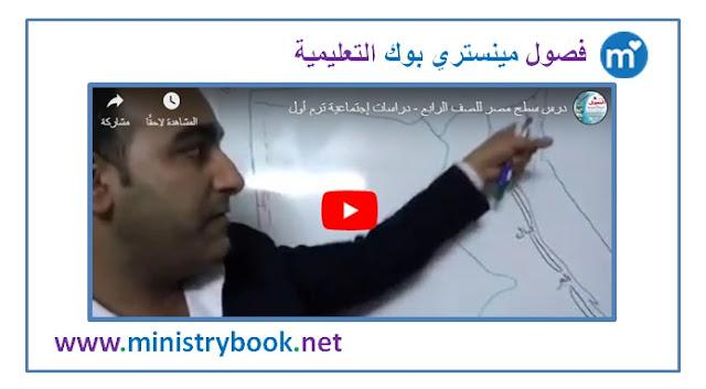 سطح مصر - دراسات اجتماعية الصف الرابع الابتدائي ترم اول 2018-2019-2020-2021