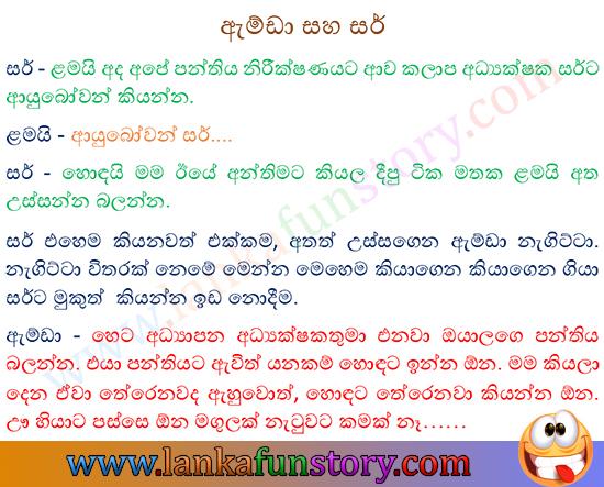 Sinhala Jokes-Amda and Sir