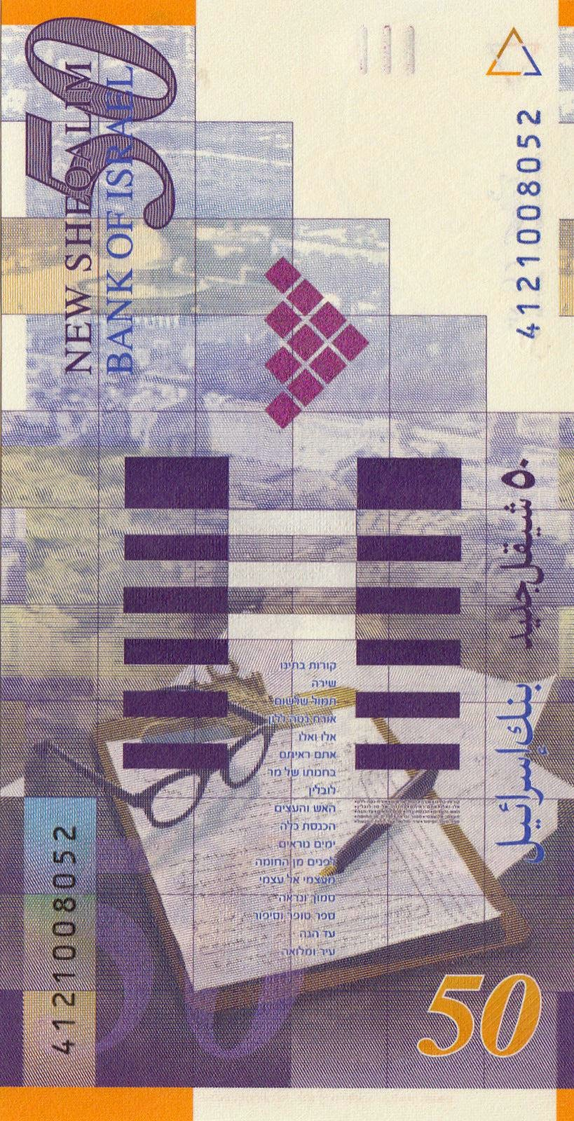 Israeli currency 50 New Sheqalim banknote 1999 Bank of Israel
