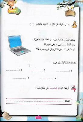 16508539 311009385968322 7880433785606345165 n - كتاب الإختبارات النموذجية في اللغة العربية س1
