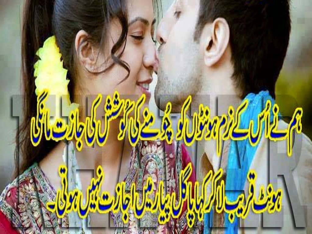 Love shayari urdu image for Village motor lodge smithfield nc
