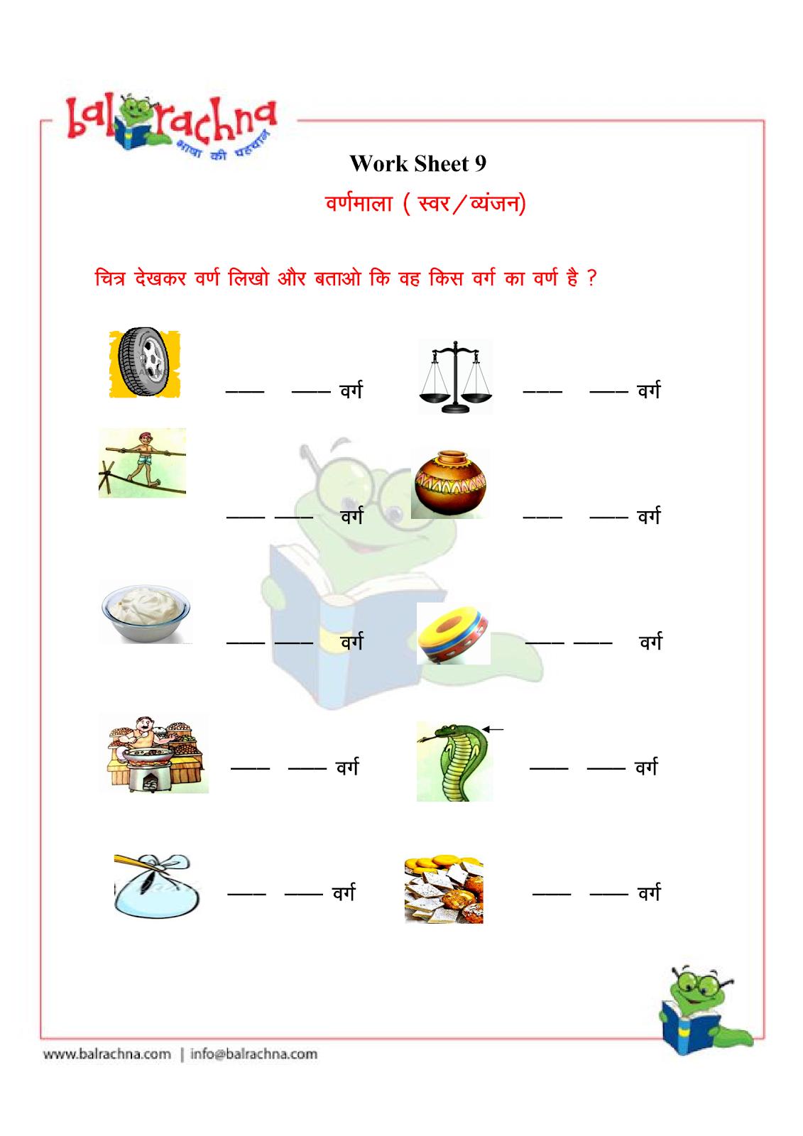 Hindi Swar Worksheet For Kindergarten