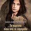 Βάσω Ζαφειροπούλου