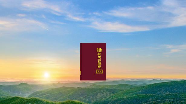 東方閃電|全能神教會|神話語書籍