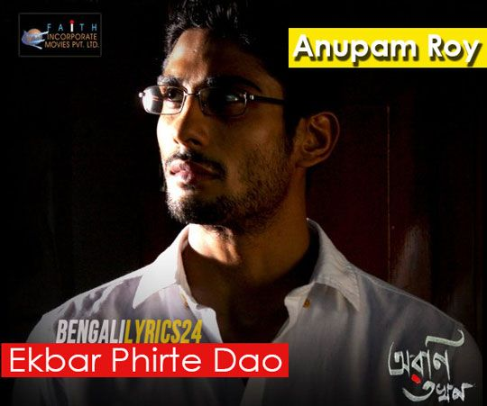 Ekbar Phirte Dao - Anupam Roy, Paoli Dam