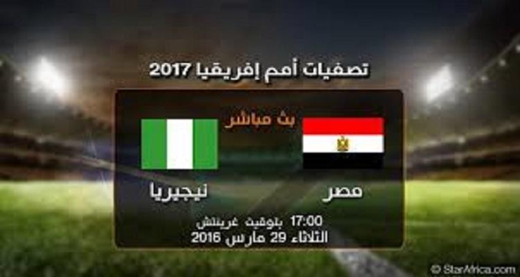 موعد والقنوات الناقلة ومعلقي مباراة مصر ونيجيريا